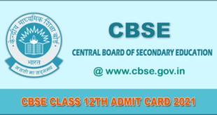 cbse-class-12th-admit-card-2021