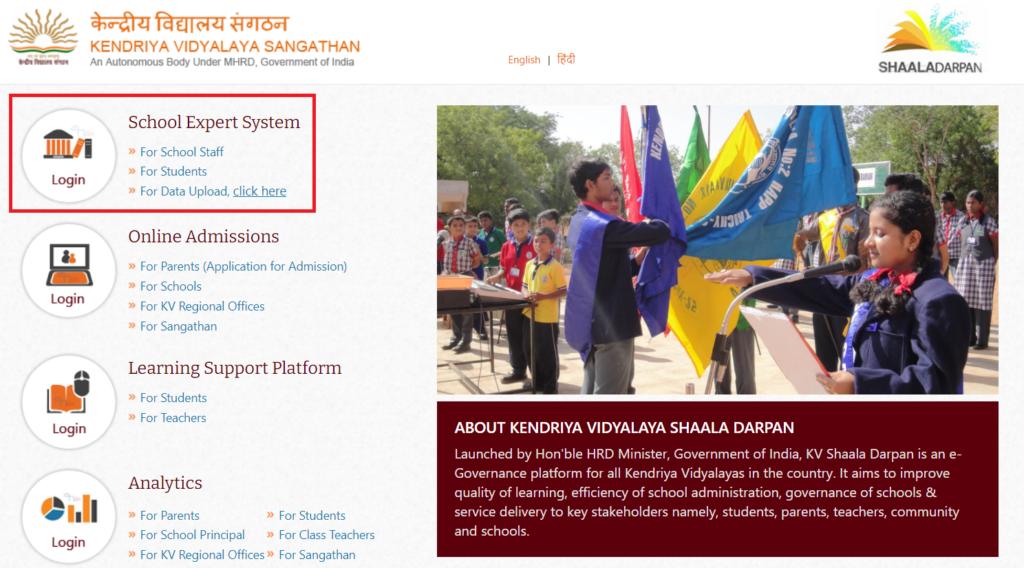 Kendriya-Vidyalaya-Shaala-Darpan-KVS-login-for-teachers