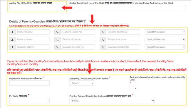 Delhi-Nursery-Admission-2021-22-for-EWS-DG-category
