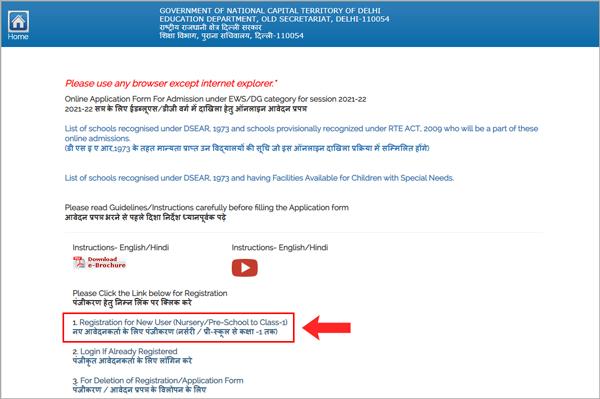 delhi-nursery-ews-dg-online-admission-2021-22